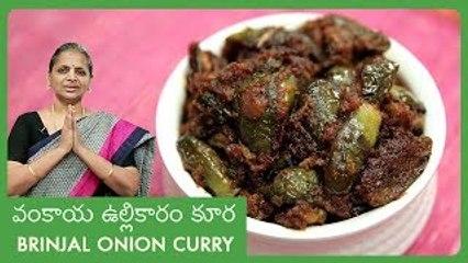Brinjal Onion Curry / Eggplant Curry In Telugu | వంకాయ ఉల్లికారం కూర | Vankaaya Ullikaaram