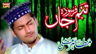 Rao Mutahir Ali Asad - Tanam Farsooda - New Naat 2018 - Heera Gold