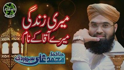 Muhammad Ali Soharwardi - Meri Zindagi Mere Aqa K Naam - Safa Islamic 2018