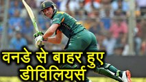 India vs South Africa 1st ODI: AB de villiers ruled out from first three matches । वनइंडिया हिंदी