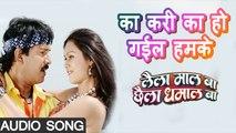 Ka Kari Ka Ho Gayil Humke - Super Hit Bhojpuri Songs 2017|लैला माल बा छैला धमाल बा|Shikha Chitambare