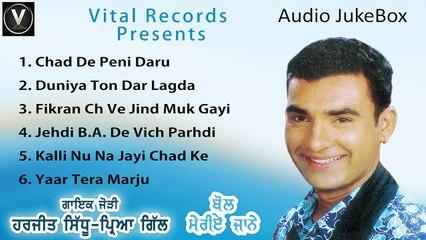 Bol meriye Jaane | Harjit Sidhu | Punjabi Juke Box | Vital Records Latest 2018