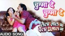 Chumma De -Super Hit Bhojpuri Songs 2017|लैला माल बा छैला धमाल बा|Shikha,Karan Khan|चुम्मा दे