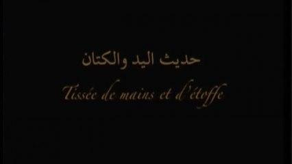 Hadith Al Yad wa Al kitane - Tissée de mains et d'étoffe - Maroc