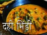 दही भिंडी रेसिपी | कैसे बनाएं दही भिंडी रेसिपी | Dahi Bhindi Recipe | Boldsky