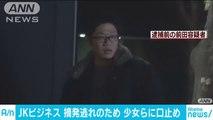 JKビジネス店「スマホサポートいいんかい町田店」の元店長