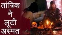Himachal Pradesh में तांत्रिक ने ही लूट ली महिला की अस्मत । वनइंडिया हिंदी