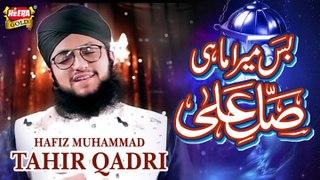 Hafiz Tahir Qadri - Bas Mera Mahi Salle Ala - New Naat 2018 - Heera Gold