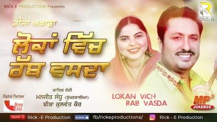 Lokan Vich Rab Vasda (Audio Jukebox) || Manjit Sandhu || Kulwant Kaur || Rick E Productions