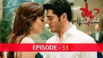 ePyaar Lafzon Mein Kahan Episode 33  In Urdu Hindi Drama