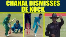 India vs South Africa 2nd ODI: Quinton de Kock fails again, out for 20 runs, Chahal strikes|Oneindia
