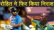 India vs South Africa 2nd ODI: Rohit Sharma out for 15 runs | वनइंडिया हिंदी