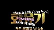 Hwayugi - A Korean Odyssey EPISODE 13 Preview 화유기 13화 || 이승기 Lee Seung Gi and Oh Yeon Seo 오연서