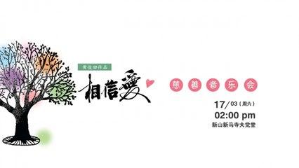 黄国俊, 黄喆宇 - 相信爱 - 官方MV