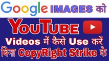 How To Upload Videos On Youtube Without Any Copyright issue In Urdu