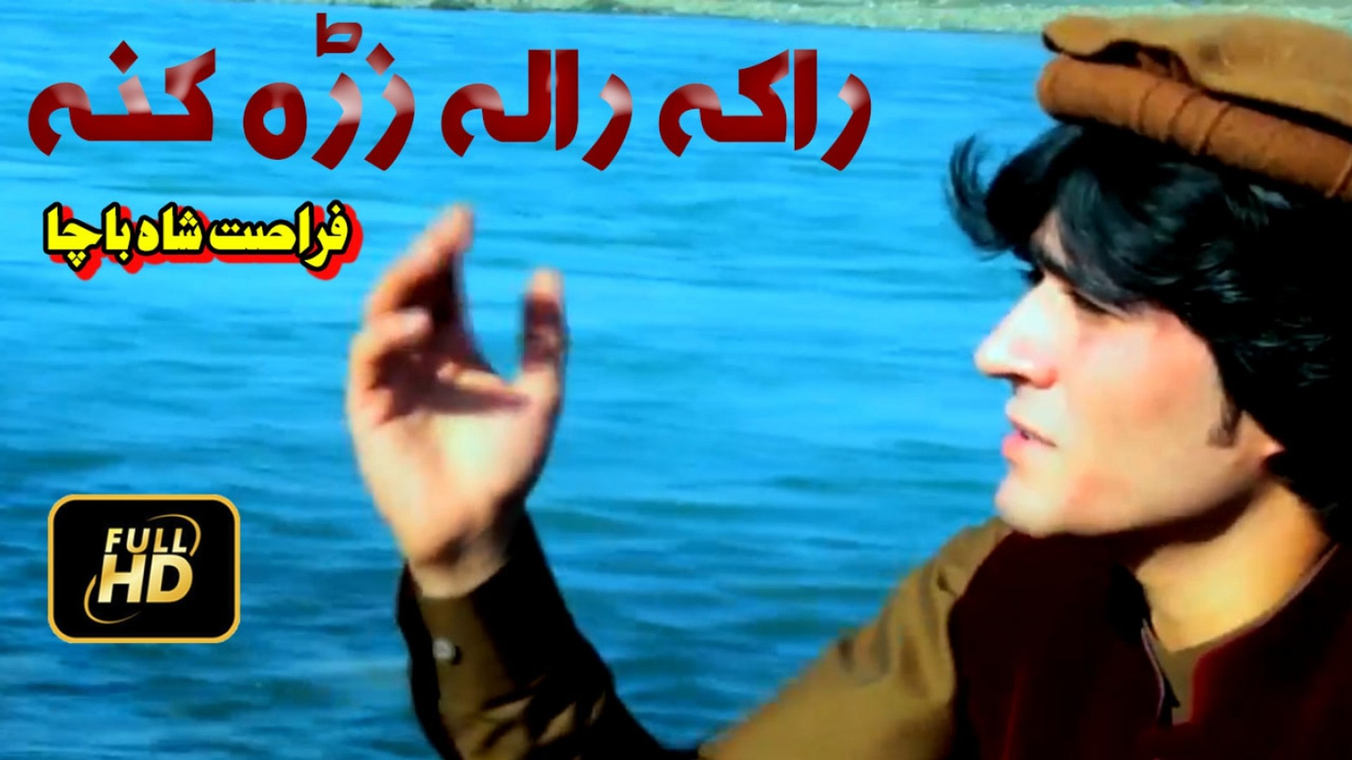 Farasat Shah Bacha New HD Song - Raka Rala Zre Kana