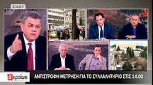 """Αδωνις Γεωργιάδης """"Συνομιλώ με ξένους παράγοντες για τα Σκόπια και το Μακεδονικό"""""""