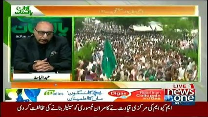 Awaz-e-Pakistan - 5th February 2018