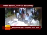 Bihar MLA slap hit the bank manager