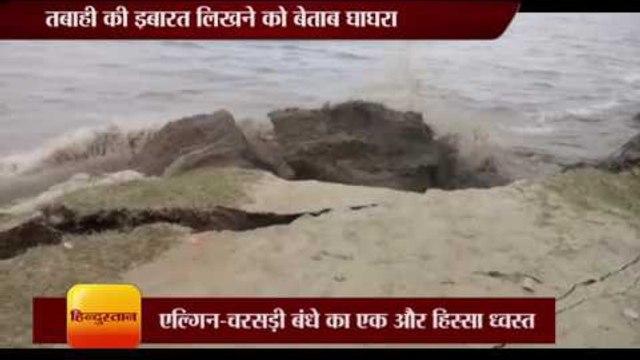 Another part of the Elgin Chardadi dam Broken