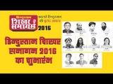 Hindustan Shikhar Samagam 2016 II हिन्दुस्तान शिखर समागम में आज भारतीय मनीषा और कौशल का संगम