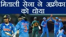 India Women vs South Africa Women 1st ODI: Ind beat SA by 88 runs, Match Highlights | वनइंडिया हिंदी