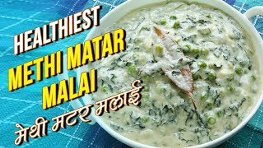 Methi Matar Malai Recipe   Healthiest Methi Mutter Malai   मेथी मटर मलाई Recipe In Hindi   Nupur