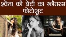 Shweta Tiwari's daughter Palak Tiwari Looks GORGEOUS in her latest photoshoot | FilmiBeat