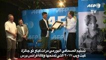 تسليم صحافي بورمي جائزة كيت ويب 2017 التي تمنحها وكالة فرانس برس