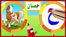 تعليم طريقة كتابة الحروف الهجائية للاطفال | من الألف الى الياء