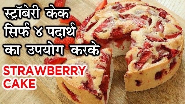Strawberry Cake Recipe In Hindi   स्ट्रॉबेरी केक   Valentine's Special   4 Ingredient Cake   Harsh