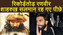 Padmaavat: Ranveer Singh becomes Youngest actor to set this RECORD | FilmiBeat