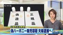 加瀬芳美(49)と加瀬敬幸(43) C型肝炎薬「ハーボニー」偽薬販売容疑で夫婦逮捕へ(2018/02/07 11:57)