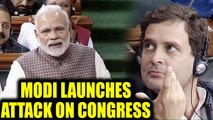 PM Modi in Lok Sabha launches scathing attack against Congress   Oneindia News