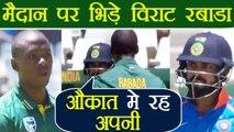 India vs South Africa 3rd ODI : Virat Kohli Kagiso Rabada indulge in verbal spat   वनइंडिया हिंदी