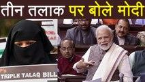 Rajya Sabha में Narendra Modi ने Triple Talaq पर Opposition पर साधा निशाना | वनइंडिया हिन्दी