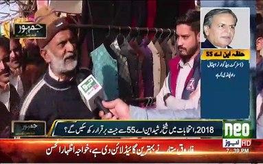 Voter of NA 55 Rawalpindi Blasted on Sheikh Rasheed