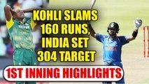 India vs South Africa 3rd ODI: Virat Kohli slams 160 runs, India set 304 run target | Oneindia News