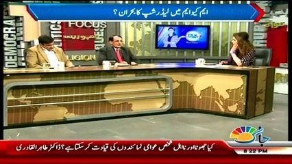 View Point with Mishal Bukhari - 7th February 2018