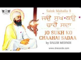 Salok Mahalla 9 | Jo Sukh Ko Chaahai Sadaa | Shabad Kirtan Gurbani | Daler Mehndi
