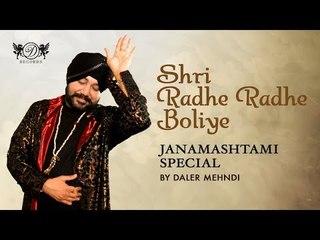 Shri Radhe Radhe Boliye | Janamashtami Special Song | Daler Mehndi