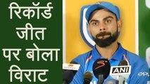India Vs South Africa 3rd ODI:  Virat Kohli Reacts on historic Win against Africa   वनइंडिया हिंदी