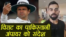 Virat Kohli's special message for Aleem Dar, Watch video | वनइंडिया हिंदी