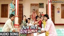 Dekha Dekha Bade Bhaiya - Super Hit Bhojpuri Songs 2017|लैला माल बा छैला धमाल बा|देखा देखा बड़े भैया