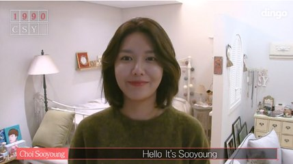 [1990 Choi Sooyoung] Chapter 1