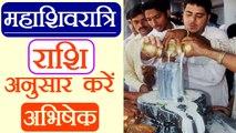Mahashivaratri: महाशिवरात्रि पर राशि अनुसार करें अभिषेक, Rudrabhishek as per Zodiac Sign |Boldsky