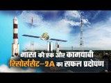 ISRO Launched PSLV C36 : RESOURCESAT 2A launched II रिसोर्ससैट-2ए का सफल प्रक्षेपण