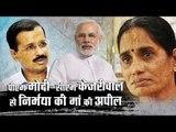 Nirbhaya's mother Asha Devi appeals to PM Narendra Modi and CM Arvind Kejriwal