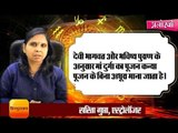 How to do kanya poojan according to your Zodiac Sign II अपनी राशि अनुसार कैसे करें कन्या पूजन