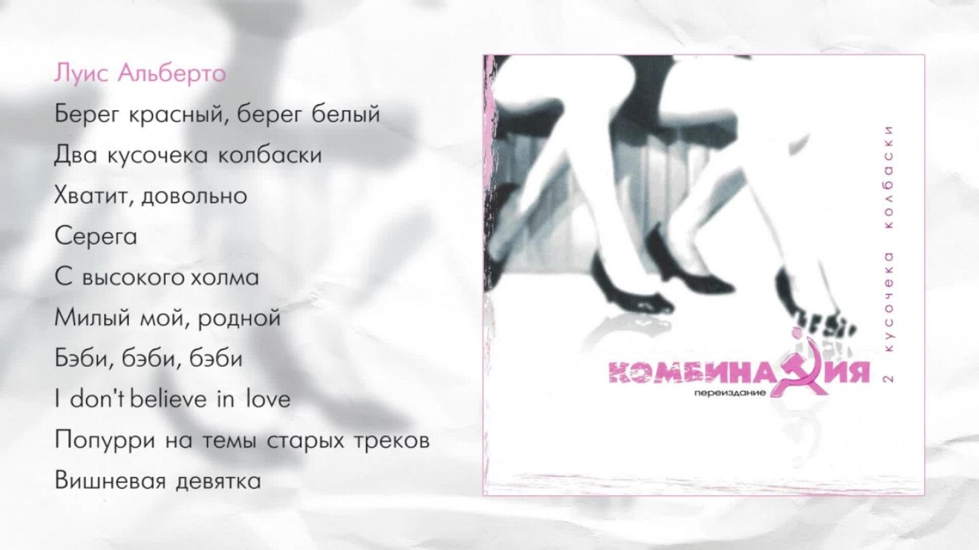 Комбинация - Два кусочека колбаски - official audio album
